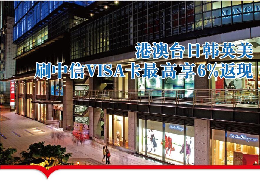 港澳台日韩英美刷中信Visa卡最高享6%返现