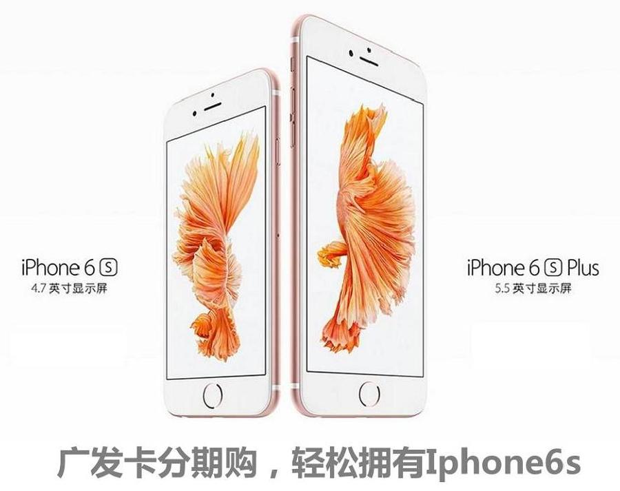 广发卡分期购 轻松拥有Iphone6s