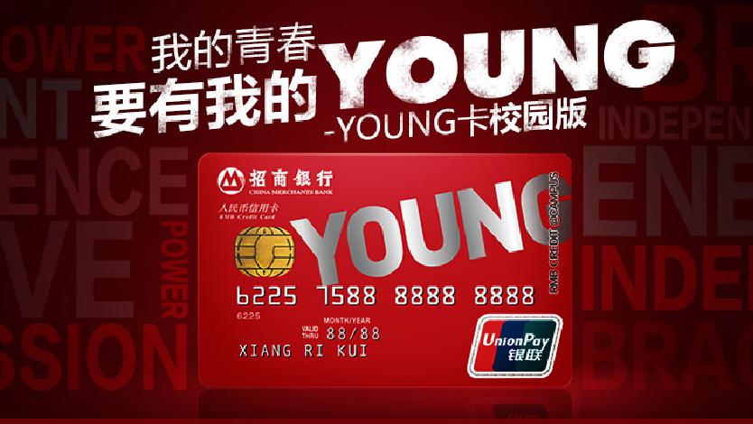 招行信用卡 我的青春要有我的young