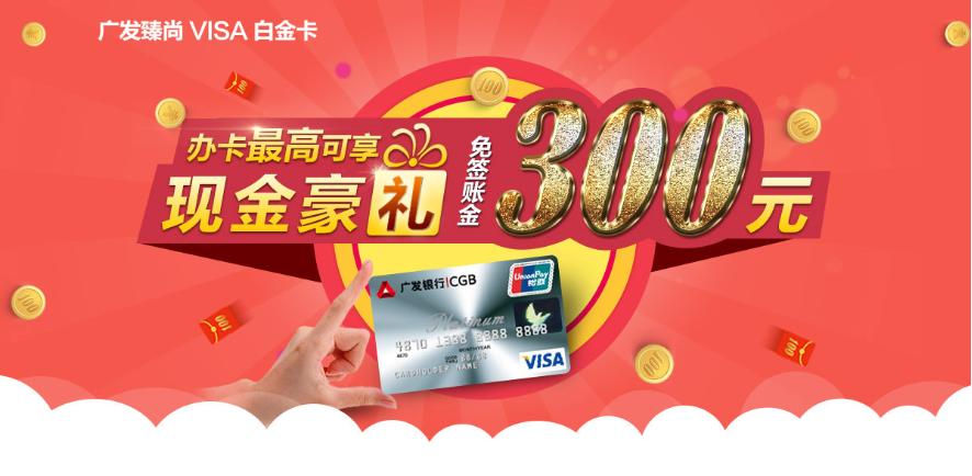 办广发臻尚VISA白金卡每月返还100元