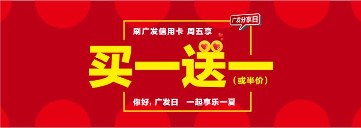 广发信用卡周五享买一送一(或半价)!