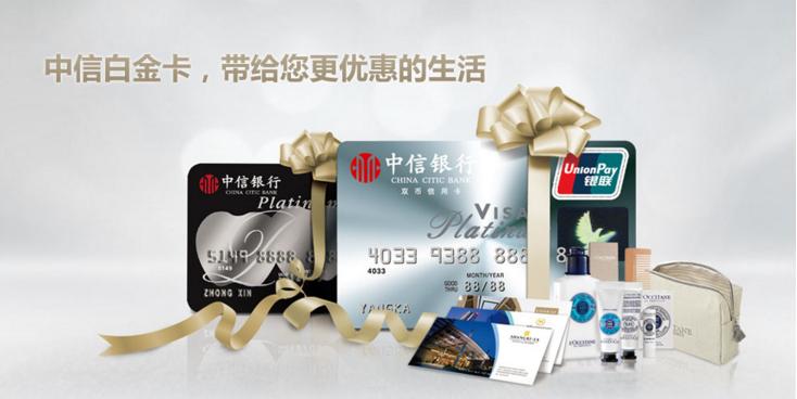 中信万事达标准白金卡 带给您更优惠的生活!