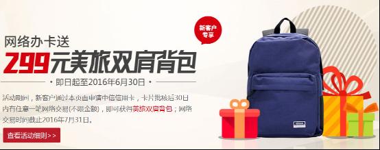 中信银行信用卡优惠活动 网络办卡送299元美旅双肩背包