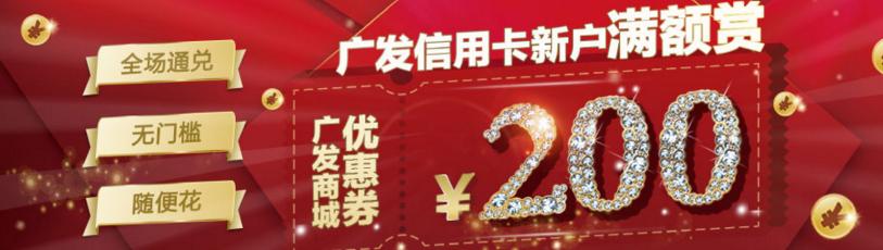 广发信用卡新客户 超值好礼轻松兑!