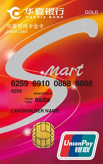 华夏SMART信用卡(银联,人民币,金卡)