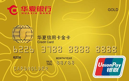 华夏信用卡金卡(银联,人民币,标准卡)
