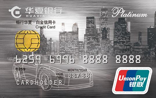 畅行华夏·白金信用卡(银联,人民币,白金卡)