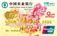 农业银行中国旅游卡旅游一卡通金卡