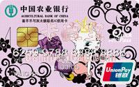 农业银行喜羊羊与灰太狼联名IC信用卡红太狼普卡(银联)