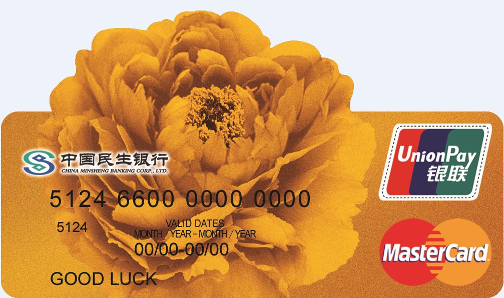 民生女人花万事达异型金卡(银联+MasterCard)