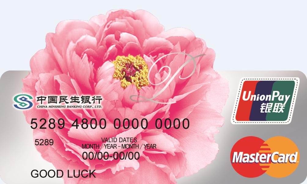 民生女人花万事达异型白金卡(银联+MasterCard)