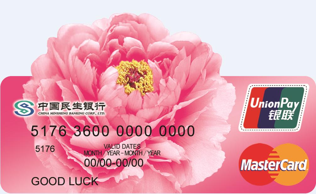 民生女人花万事达异型卡(银联+MasterCard)