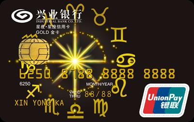 兴业银行星夜·星座银联人民币信用卡金卡