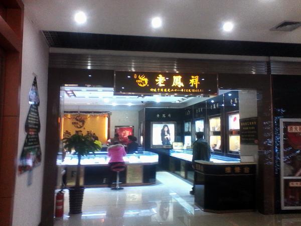 老凤祥西安大唐西市金店