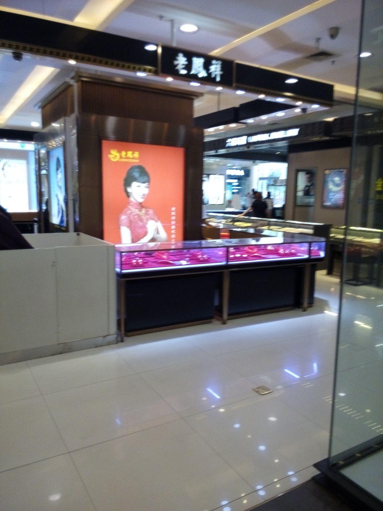老凤祥西安银泰百货钟楼金店