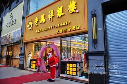 老凤祥西安民乐园金店