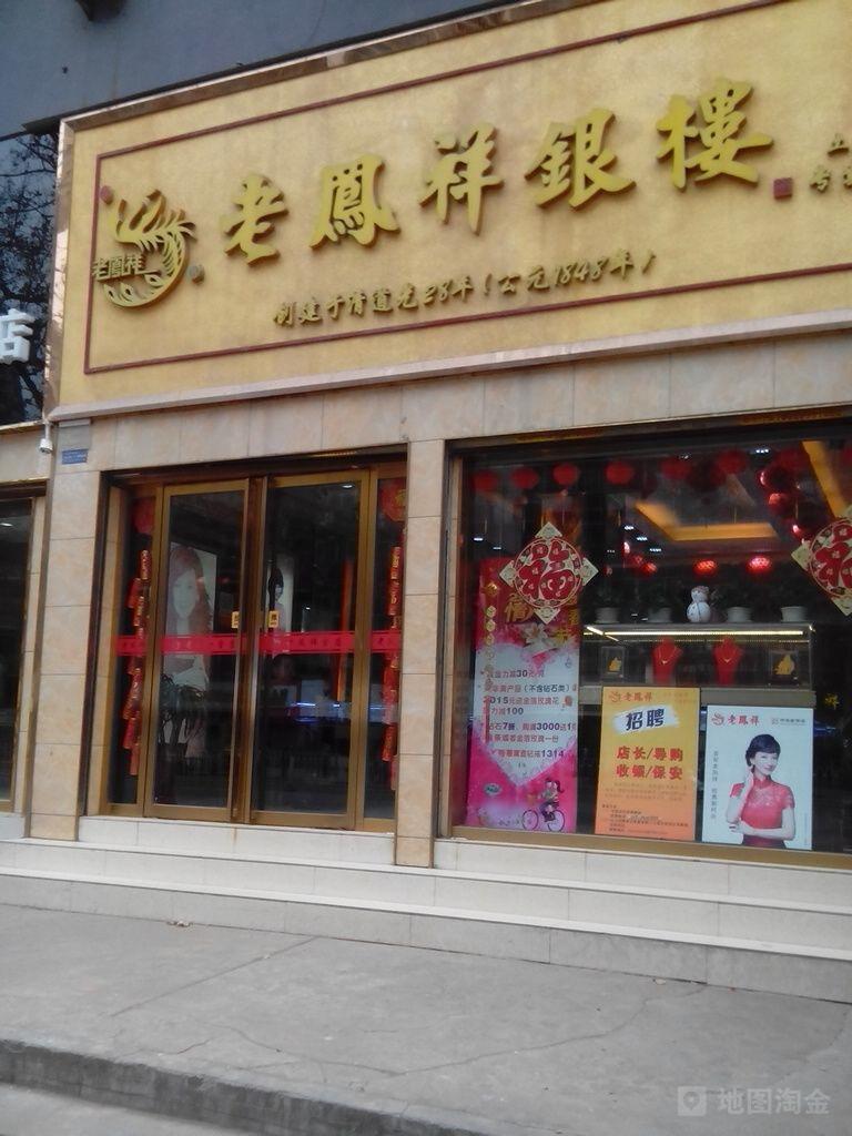 老凤祥西安土门金店
