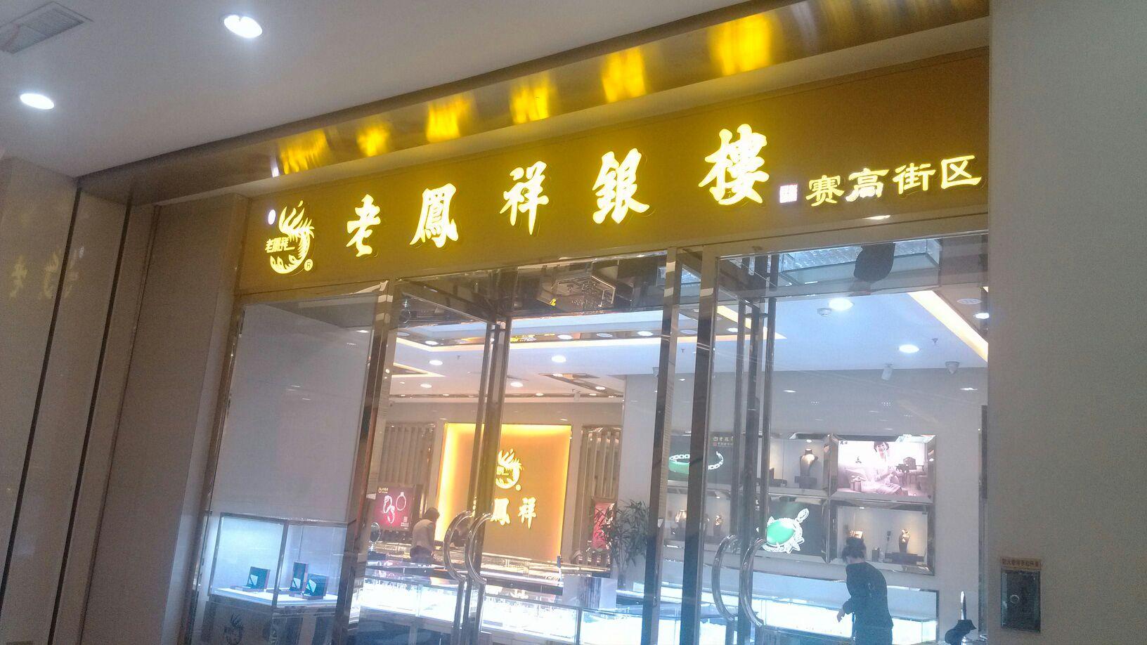 老凤祥西安赛高金店