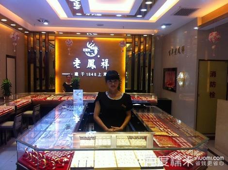 老凤祥西安龙湖金店