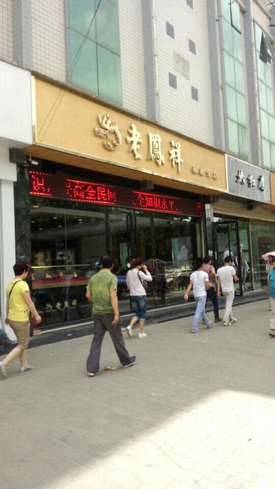 老凤祥西安鑫盛金店