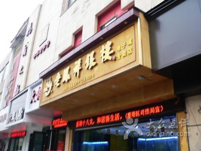 老凤祥西安电子正街金店