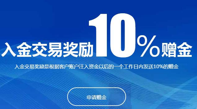 入金交易奖励10%赠金
