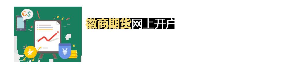 徽商期货开户/转户