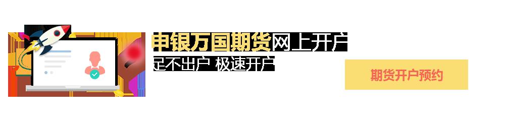 申银万国期货开户/转户