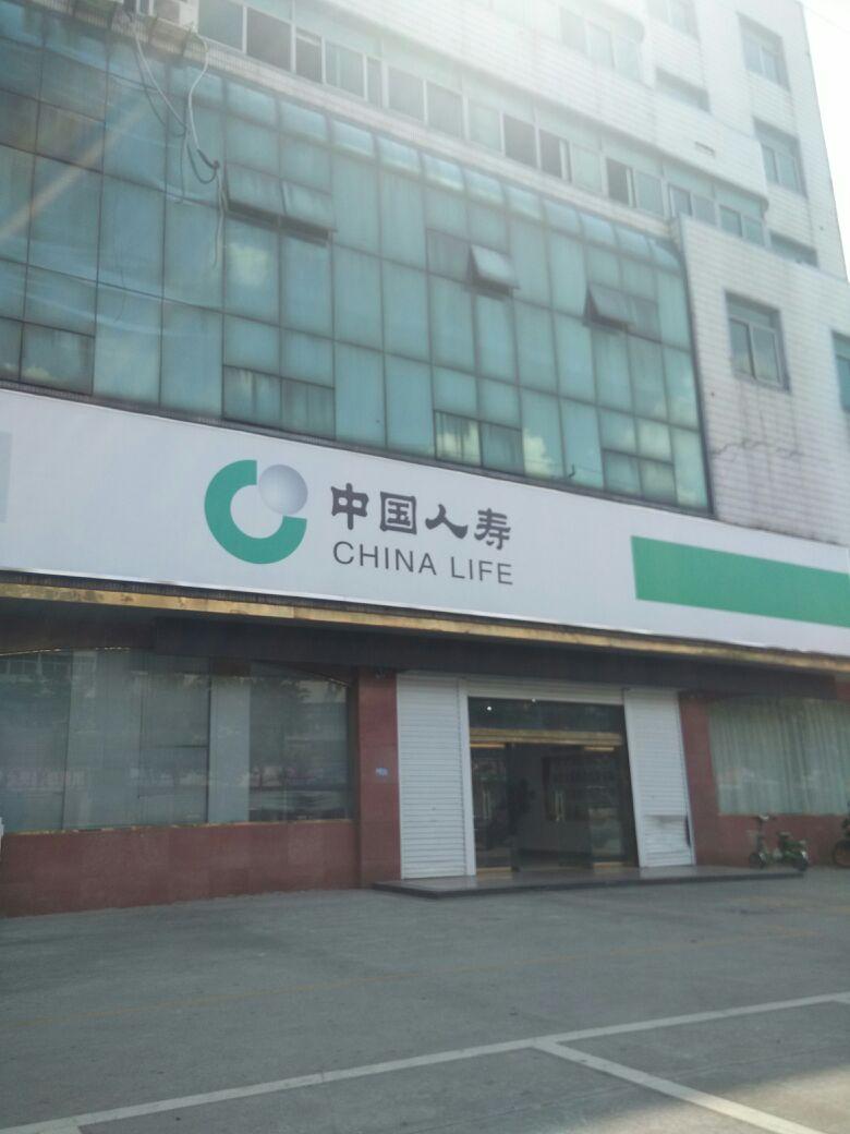 中国人寿保险股份有限