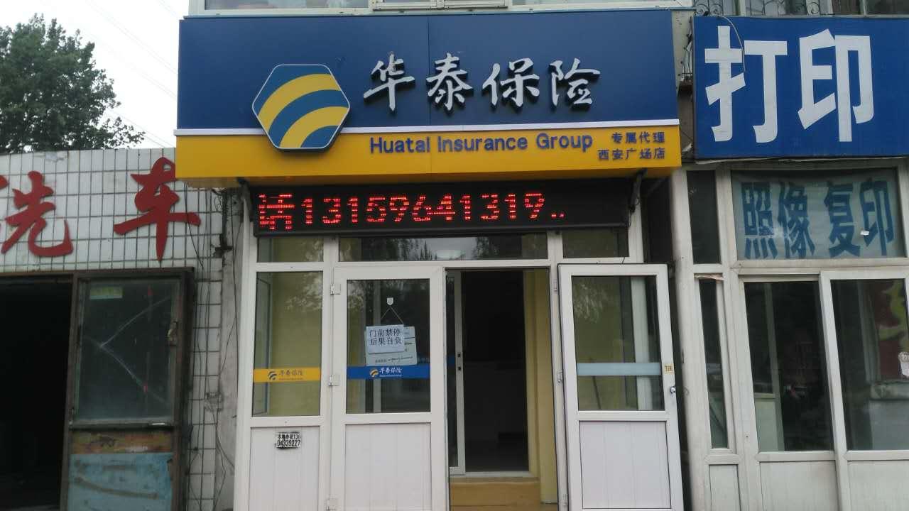 华泰保险(西安广场店)