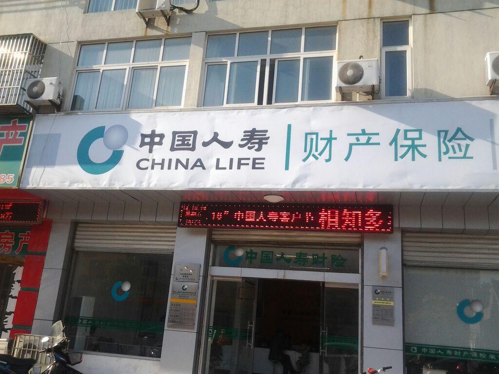 中国人寿财产保险股份