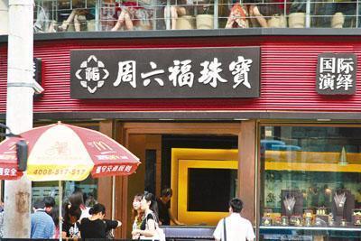 香港周六福珠宝集团概况