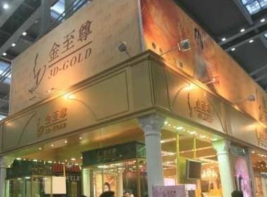 金至尊珠宝与《中国500最具价值品牌排行榜》