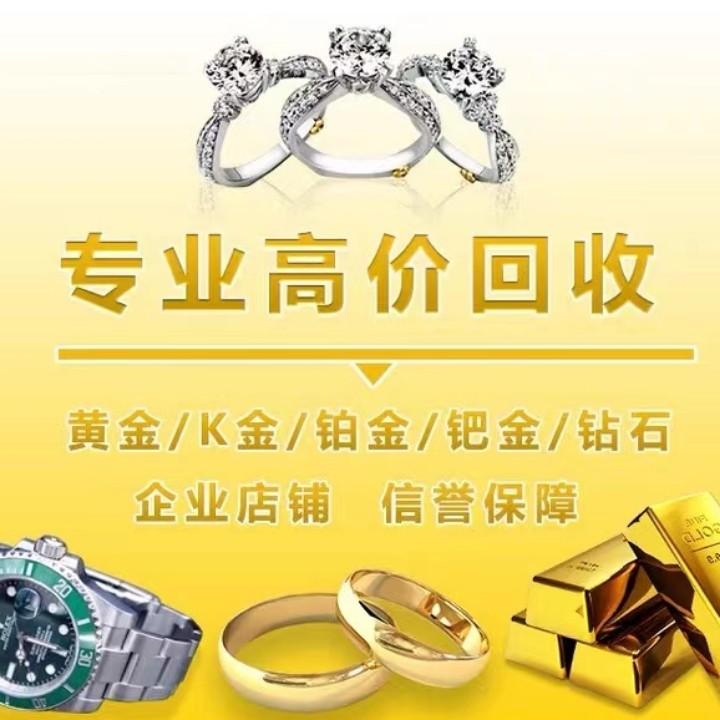 汇金珠宝高价回收