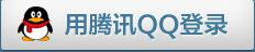 用腾讯QQ登录