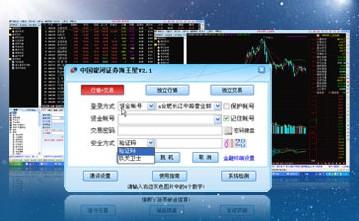 银河证券海王星交易软件