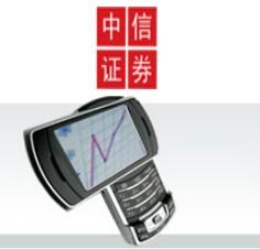 中信证券至信版手机炒股软件