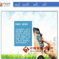华西证券金手指手机炒股软件