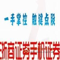 浙商证券手机炒股软件