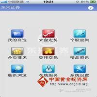 东兴证券手机股票软件