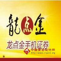 东海证券龙点金炒股软件