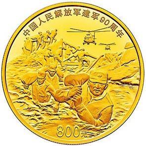 中国人民解放军建军90周年50克抢险救灾纪念金币