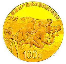 新疆生产建设兵团成立60年1/4盎司圆形纪念金币