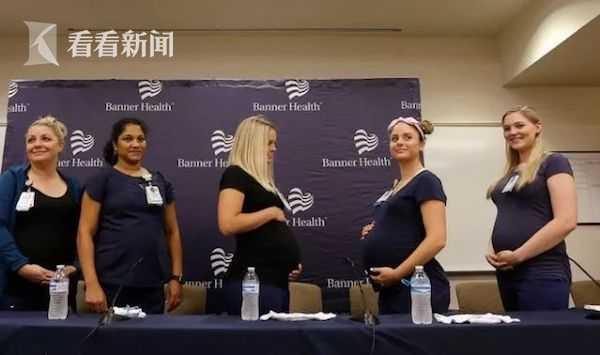 同病房16名护士接连怀孕  预产期都在今年10月至明年1月