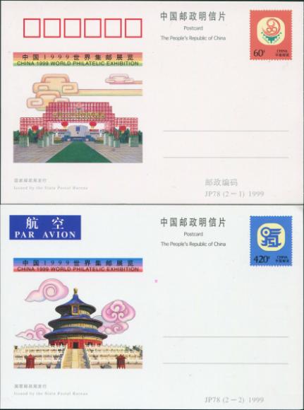 世界邮展邮资片