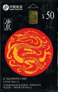 龙年生肖IC电话卡