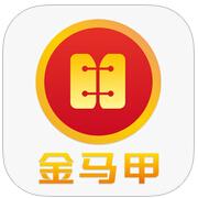 北京金马甲产权网络交易有限公司