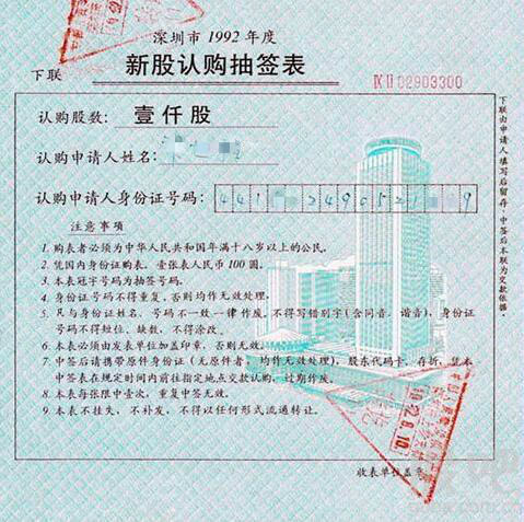 92深圳(证)