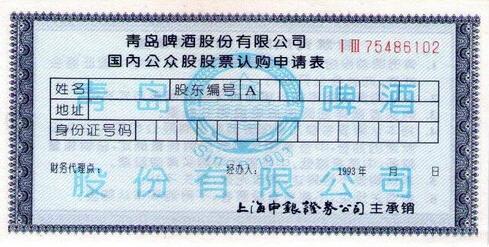 青岛啤酒(证)