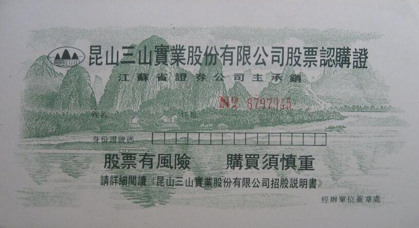 苏三山(证)
